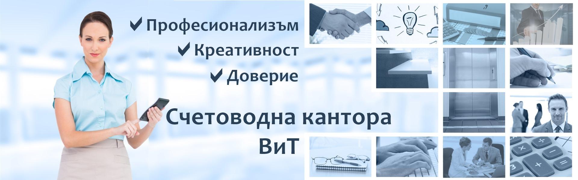 колаж описва счетоводните услуги и ценностите на счетоводна кантора ВиТ Варна